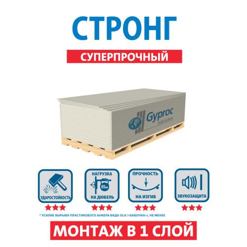 Гипсокартон Gyproc (Гипрок)  Стронг (1200х2500) 15 мм