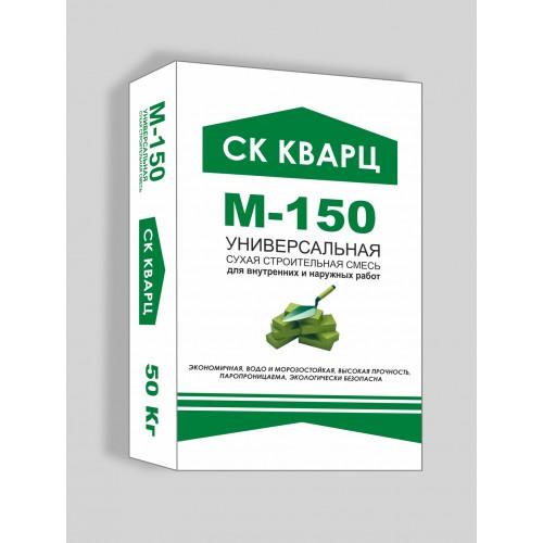 Смесь сухая УНИВЕРСАЛЬНАЯ М-150 (50кг) СК КВАРЦ