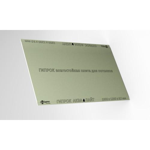 Гипсокартон Gyproc (Гипрок) Аква Лайт (1200х1950) 9,5 мм